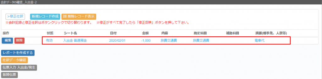 B02 会計データ確認 入出金 2 1024x252 - 会計記録_会計記録確認