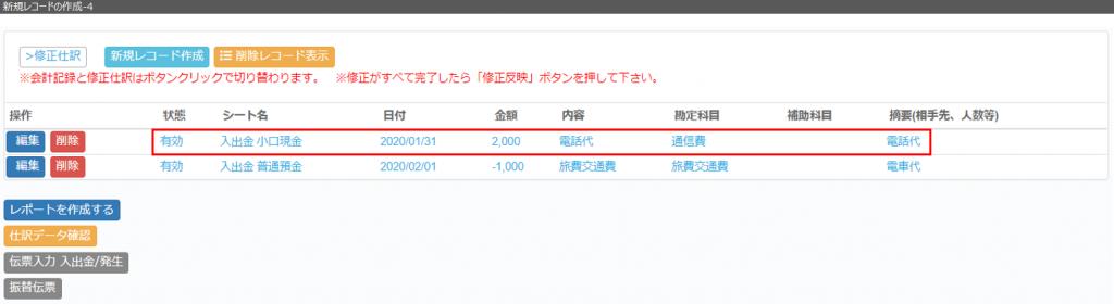 B02 会計データ確認 新規レコードの作成 4 1024x280 - 会計記録_会計記録確認