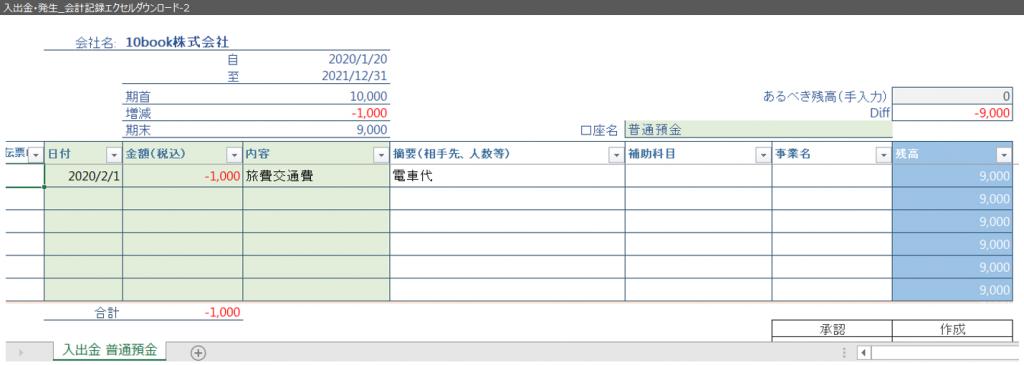 B04 入出金発生 会計記録エクセル 2 1 1024x365 - 会計記録_入出金・発生