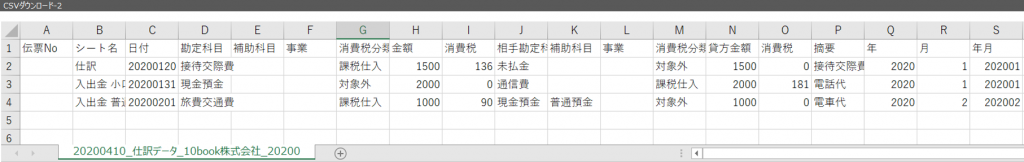 B06 仕訳作成 CSVダウンロード 2 1024x162 - 会計記録_仕訳作成