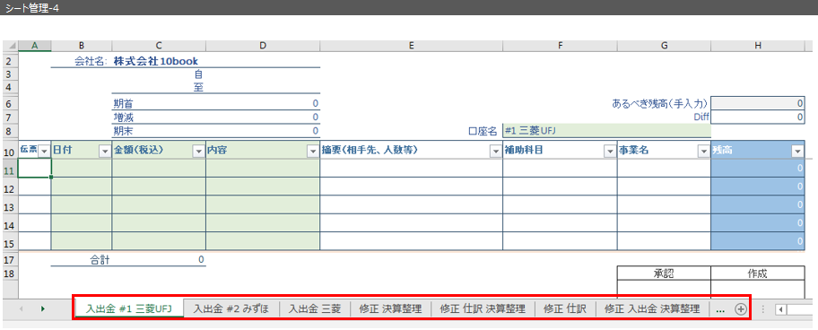 B08 シート管理 4 - 会計記録_シート管理