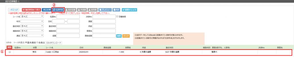 C01 会計記録確認 1 1024x198 - 会計記録 2.0_会計記録確認