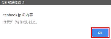 C01 会計記録確認 2 - 会計記録 2.0_会計記録確認