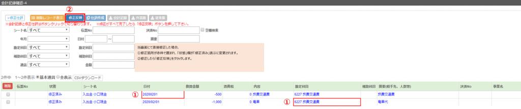 C01 会計記録確認 4 1024x214 - 会計記録 2.0_会計記録確認