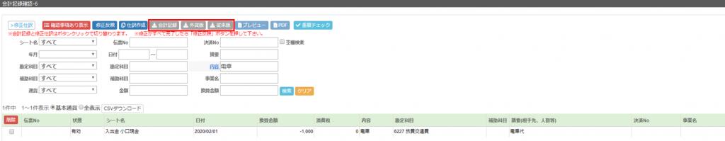 C01 会計記録確認 6 1024x199 - 会計記録 2.0_会計記録確認