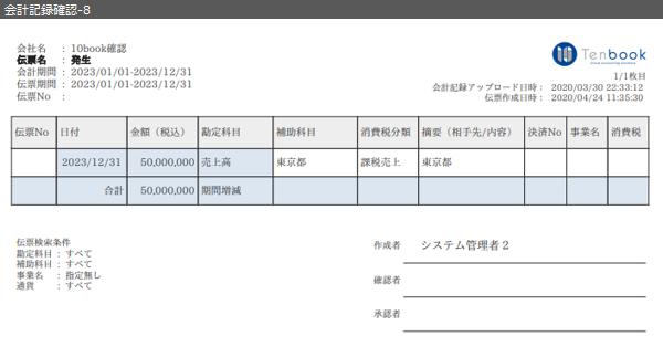 C03 会計記録確認 8 - 会計記録 2.0_会計記録確認