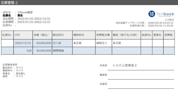 C05 伝票管理 2 - 会計記録 2.0_伝票管理