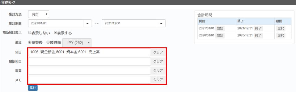 E02 推移表 7 - 集計表_推移表