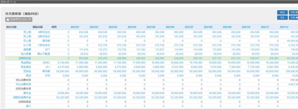 F01 月次レポート 11 1024x376 - レポート_月次レポート