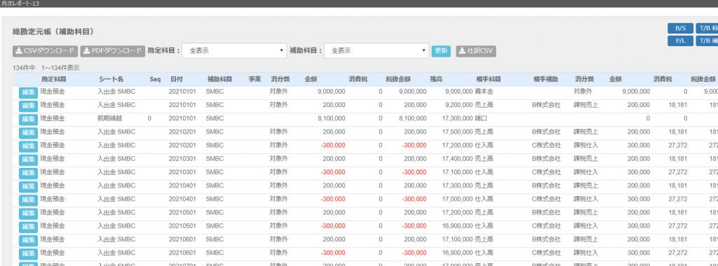 F01 月次レポート 13 1024x380 - レポート_月次レポート