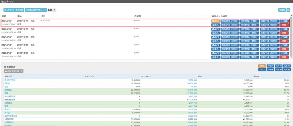 F01 月次レポート 3 1024x443 - レポート_月次レポート