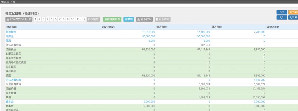 F01 月次レポート 8 1024x381 - レポート_月次レポート