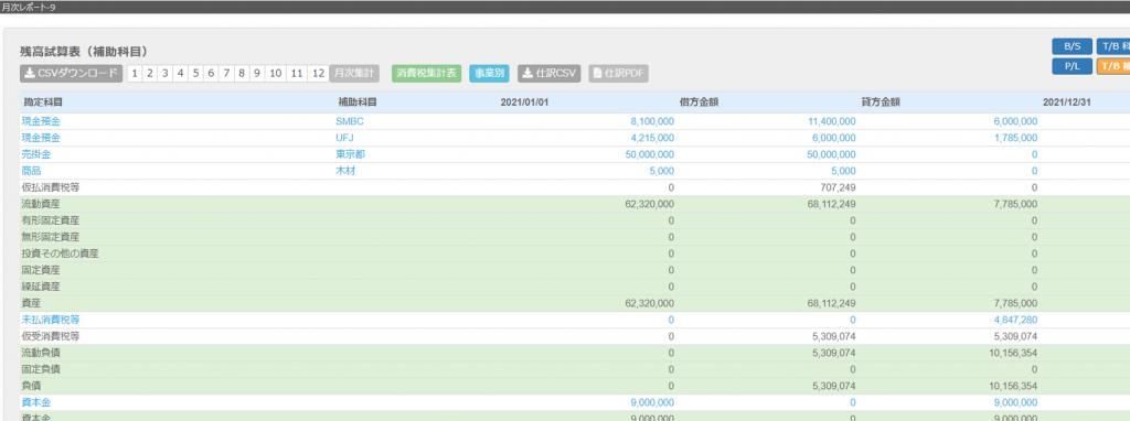 F01 月次レポート 9 1024x382 - レポート_月次レポート