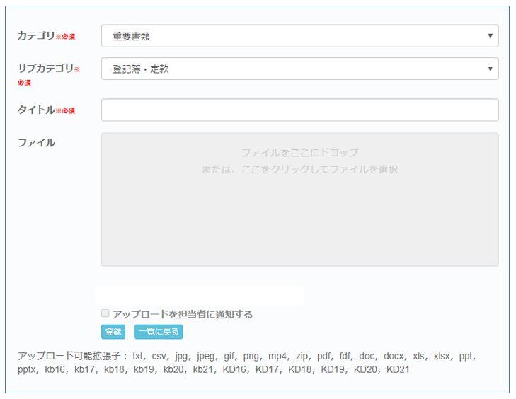 H01 1 2 - ファイル管理_アップロード