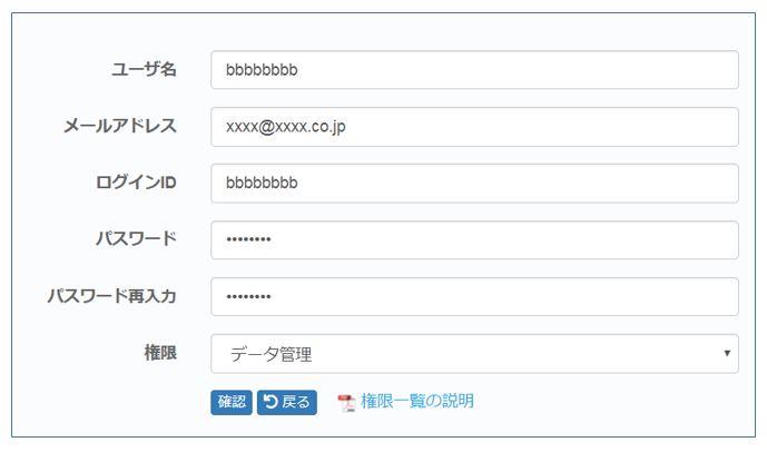 H01 2 - 設定_ユーザー管理