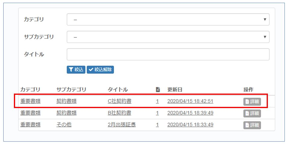 H02 1 1 - ファイル管理_ダウンロード