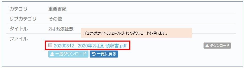 H02 2 1 - ファイル管理_ダウンロード