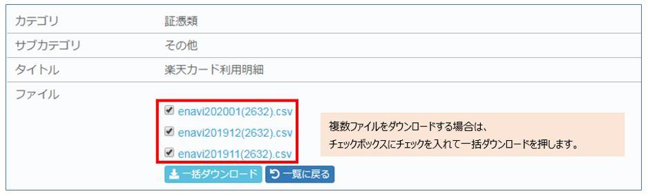 H02 3 - ファイル管理_ダウンロード