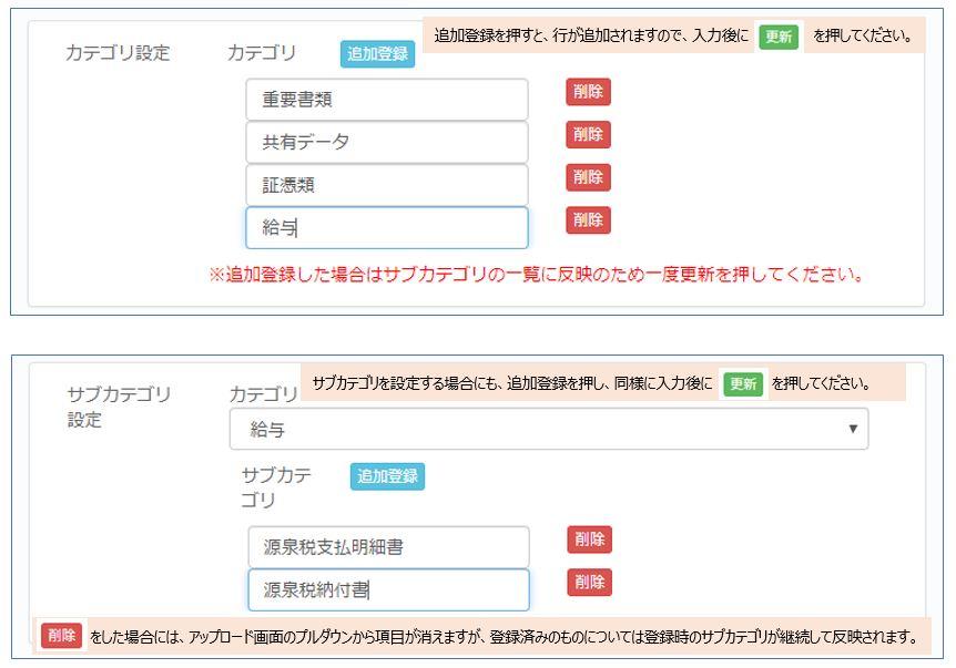 H03 2 - ファイル管理_ファイル管理設定