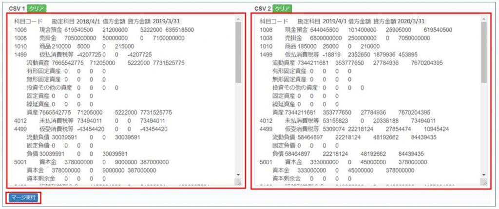 I01 3 2 1024x429 - ツール_CSVマージ