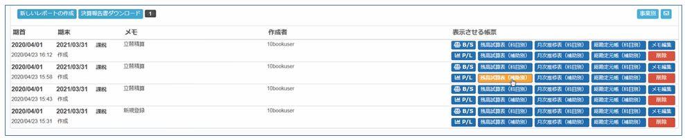 I02 1 1 - ツール_仕訳→会計記録