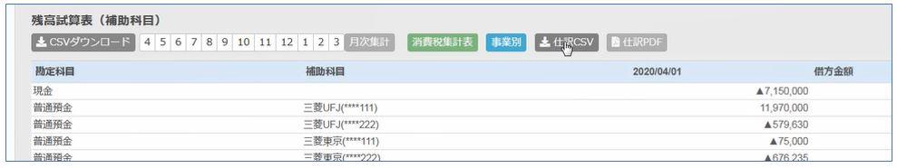 I02 2 1 - ツール_仕訳→会計記録