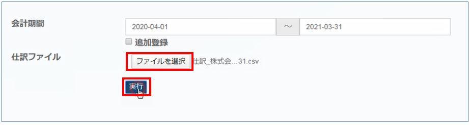 I02 3 - ツール_仕訳→会計記録