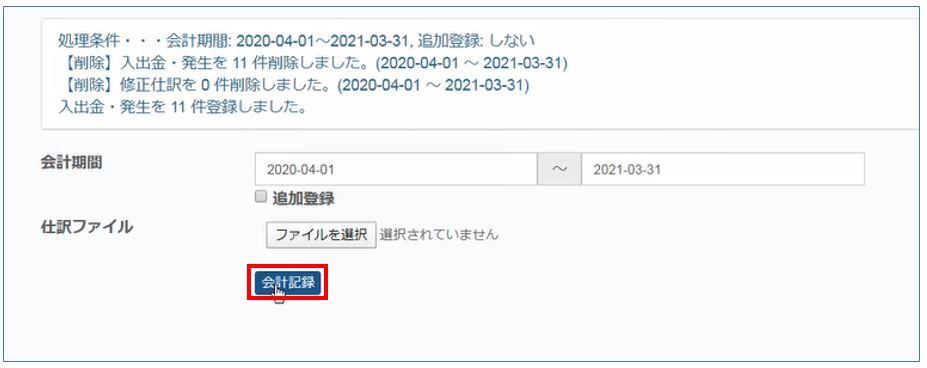 I02 4 1 - ツール_仕訳→会計記録