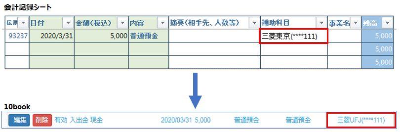 J05 - 設定_補助科目マスタ変換