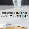 創業初期から導入すべきwebマーケティングとは? 100x100 - 【2020年1月~3月創業の法人対象】対象拡大|持続化給付金制度 完全解説