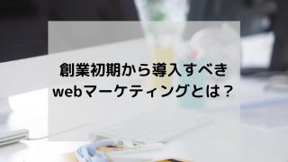 創業初期から導入すべきwebマーケティングとは? 320x180 - 創業初期から導入すべきwebマーケティングとは?