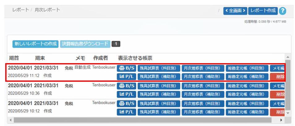 B01 月次決算書の作成2 - 会計記録_アップロード