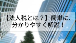 Group 1 1 2 320x180 - 【法人税とは?】簡単に、分かりやすく解説!