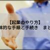 Group 1 10 2 100x100 - 【起業のやり方】具体的な手順と手続き まとめ