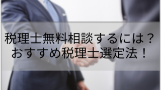 Group 1 5 2 320x180 - 【重要】税理士無料相談するには? おすすめ税理士選定法!