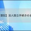 Group 1 6 2 100x100 - 【法人口座開設】必要書類からおすすめまで紹介!
