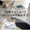 Group 1 8 2 100x100 - 【重要】税理士無料相談するには? おすすめ税理士選定法!