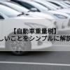 Group 1 9 2 100x100 - 【自動車重量税】難しいことをシンプルに解説!