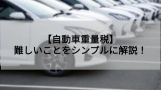 Group 1 9 2 320x180 - 【自動車重量税】難しいことをシンプルに解説!
