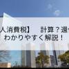 Group 2 2 100x100 - 【法人消費税】 計算?還付? わかりやすく解説!