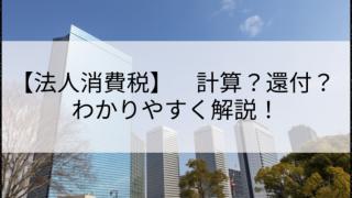 Group 2 2 320x180 - 【法人消費税】 計算?還付? わかりやすく解説!