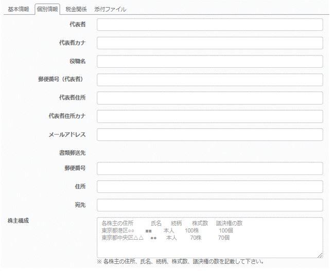 J01 2 - 設定_基本情報管理