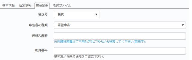 J01 3 - 設定_基本情報管理