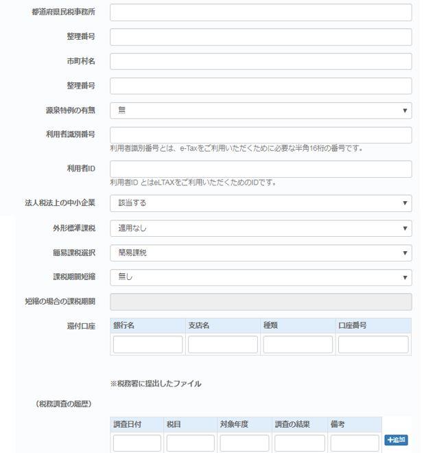 J01 4 - 設定_基本情報管理