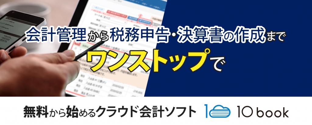 banner 5 1 1024x410 - 起業家必見の早めに作っておきたい【法人クレジットカードとは?】