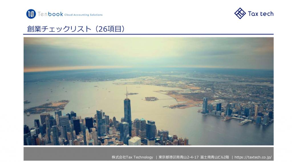 創業チェックリスト2 1024x579 - 創業チェックリスト.pdf