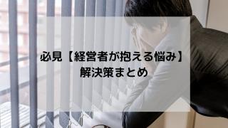 10 320x180 - 必見【経営者が抱える悩み】解決策まとめ