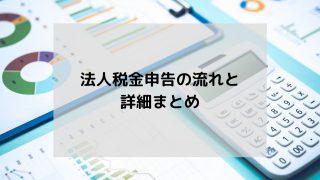 11 320x180 - 法人税金申告の流れと詳細 分かりやすく解説!!
