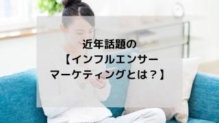 15 320x180 - 近年話題の【インフルエンサーマーケティングとは?】