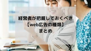 18 1 320x180 - 経営者が把握しておくべき【web広告の種類】まとめ